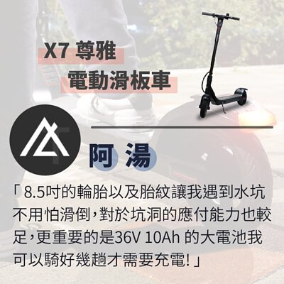 Waymax 威瑪科技 威瑪報報 X7使用者評價