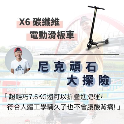 Waymax 威瑪科技 威瑪報報 X6使用者評價