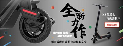 Waymax | X8 黑爵士 電動滑板車