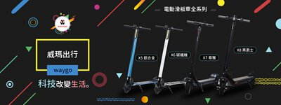 Waymax 威瑪 電動滑板車