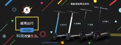 Waymax 電動滑板車