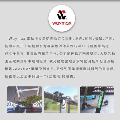 Waymax 參與政府單位合作、公司尾牙指定回饋獎品、大型活動 園區電動滑板車短期租賃、觀光勝地當地店家電動滑板車配合長期 租賃,WAYMAX屢屢受到肯定,更做到同業裡面難以辦到的售後原 廠維修以及全車保固一年(含電池)的服務。