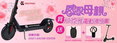 2021Waymax母親節買X7尊雅電動滑板車就送滑板車多功能硬殼車頭包和XLOCK防盜固定APP電子鎖