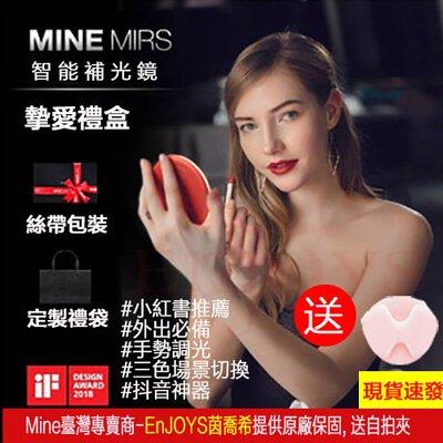 mine mirs, LED化妝鏡, 生日禮物, 隨身化妝鏡, makeup