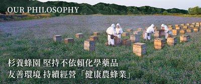 OUR PHILOSOPHY 杉養蜂園 堅持不依賴化學藥品   友善環境 持續經營「健康農蜂業」