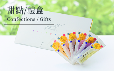 甜點/禮盒 Confections/Gifts
