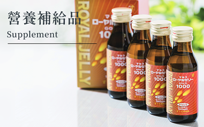 營養補給品 Supplement