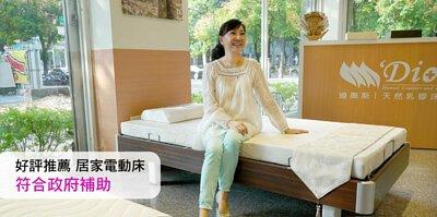 電動床推薦,電動床,居家照護床