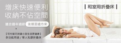 迪奧斯天然乳膠床墊推薦、摺疊床
