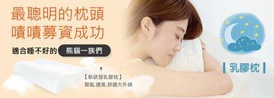 迪奧斯天然乳膠枕推薦,聰明的棉花糖枕
