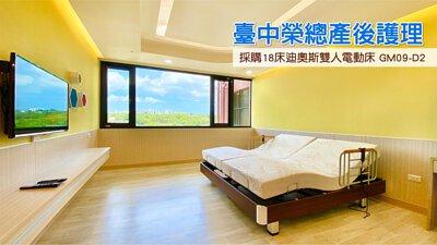 台中榮總坐月子中心,迪奧斯電動床+乳膠床墊,台中榮總產後護理