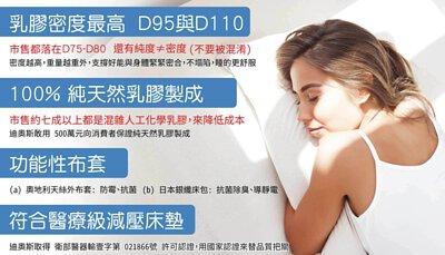 高密度乳膠床墊,密度D110乳膠,乳膠床墊,迪奧斯天然乳膠床墊