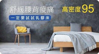 高密度乳膠床墊,乳膠床墊推薦,床墊,乳膠床墊優缺點,選擇乳膠床墊高度,乳膠枕,健康2.0推薦