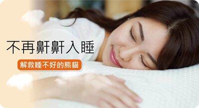 乳膠枕,止鼾枕,護頸枕,避免落枕推薦,枕頭,迪奧斯