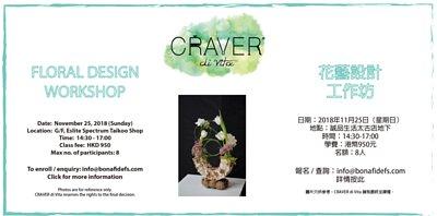 CRAVER di Vita, Florence Ling, Foral design workshop