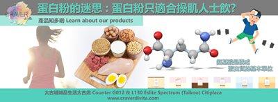 CRAVER di Vita 產品知多啲 : 蛋白粉的迷思