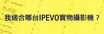 我適合哪台IPEVO實物攝影機?