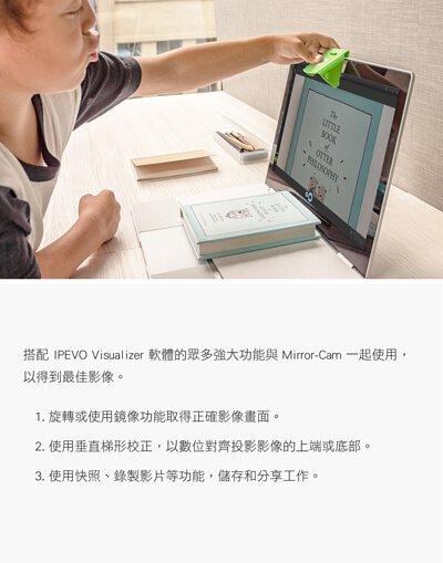 搭配 IPEVO Visualizer 軟體使用,完美發揮 Mirror-Cam 最大功能