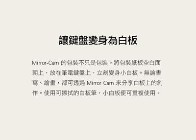 Mirror-Cam 的包裝不只是包裝。將包裝紙板空白面朝上,放在筆電鍵盤上,立刻變身小白板。