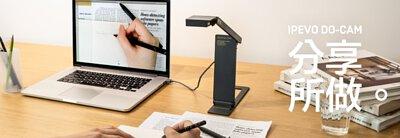 DO-CAM USB 專業實物攝影機