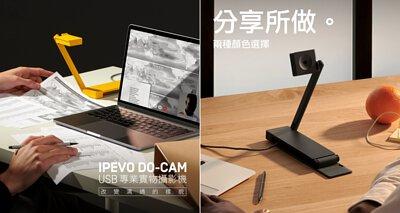 IPEVO DO-CAM USB 專業實物攝影機—改變溝通的樣貌。(兩種顏色選擇)