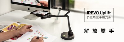 IPEVO Uplift 多重角度手機支架-解放雙手。