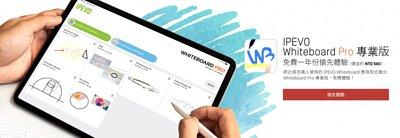 IPEVO Whiteboard Pro 專業版搶先體驗!將近兩百萬人使用的 IPEVO Whiteboard 應用程式推出 Whiteboard Pro 專業版(價值約 NTD 560),免費體驗!