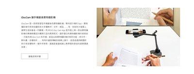 iDocCam 是一款將智慧型手機變身為實物攝影機/教材提示機的 App。
