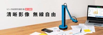 VZ-X 無線實物攝影機回歸,新上市