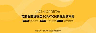 4.23-4.24 我們在花蓮全國貓咪盃SCARCH競賽創意市集