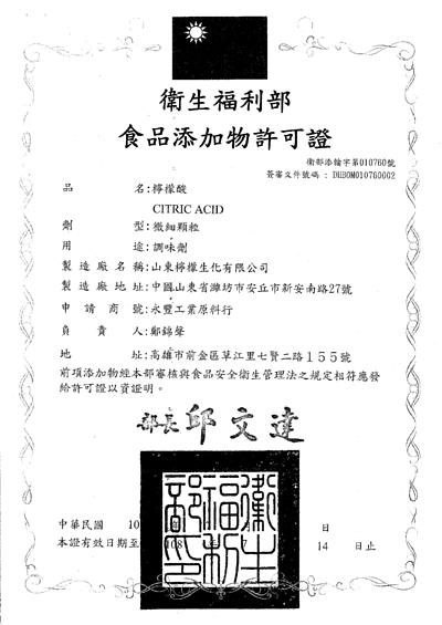 潔淨學有機除垢檸檬酸粉食品添加許可證