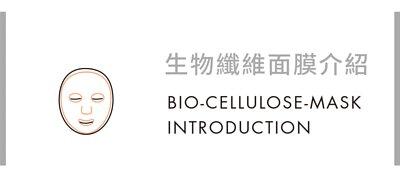 生物纖維面膜介紹,服貼親膚、高效導入的速效急救保養-TKLAB (2018.11更新)