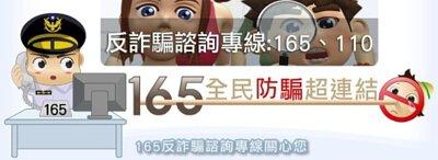 165反詐騙官網