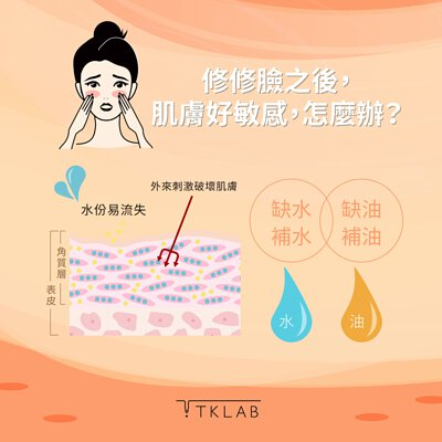 修修臉之後,肌膚好敏感,怎麼辦?