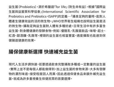 腸保健康新選擇 快速補充益生菌