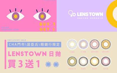 lenstown3送1