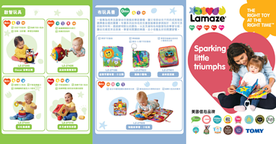 Lamaze 產品目錄 2019