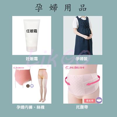 LikGo - 孕婦用品清單|- 嬰幼兒用品、孕婦用品
