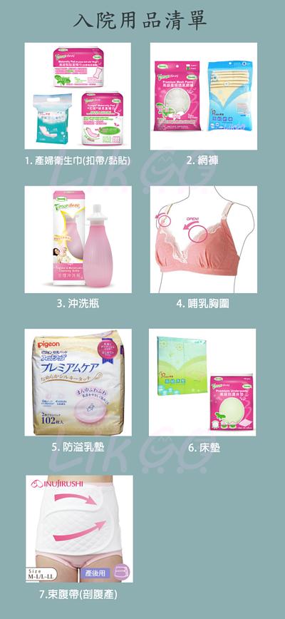 LikGo - 入院用品必備清單|- 嬰幼兒用品、孕婦用品