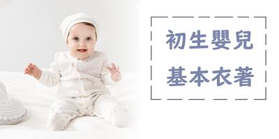 初生嬰兒基本衣著