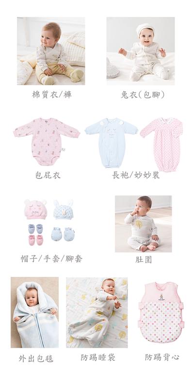 嬰兒基本衣著