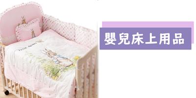 嬰兒床上用品 睡眠寢具