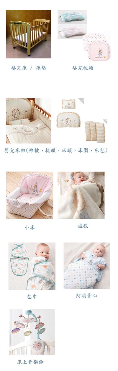 嬰兒床上用品 睡眠寢具 介紹