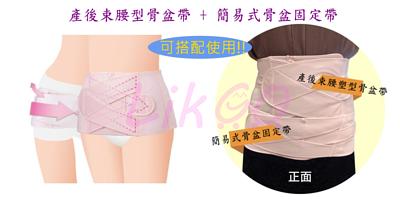 平腹骨盆輔助固定塑型褲