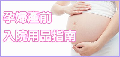 孕婦產前入院用品指南