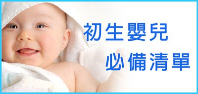 LikGo 初生嬰兒 必備清單