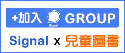 LikGo 兒童圖書 Signal Group