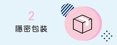 隱密包裝。Dr.情趣 台灣第一情趣用品首選商城