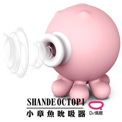 OCTOPI小章魚|嘟嘴震動吮吸器|情趣用品第一品牌Dr.情趣|Dr.情趣