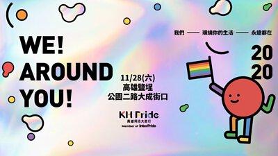2020高雄同志大遊行 - We! Around You!|Dr.情趣|女女情趣專欄|女同志情慾專欄